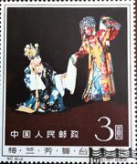 Znaczki chińskie z okresu rewolucji kulturalnej - wycena